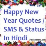 Happy New Year Quotes - SMS - Status - Message In Hindi