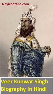 Veer Kunwar Singh, वीर कुँवर सिंह
