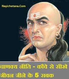 Chankya Neeti - Kauve se Ye 5 Baten Aapko Jarur Seekhni Chahiye