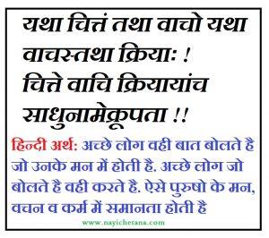 Sanskrit Slokas With Meaning in Hindi ,Sanskrit slokas guru in hindi , Vidya par sanskrit slok, Sanskrit slokas on parishram, Sanskrit Slokas