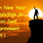 New Year Resolution in Hindi, essay on my new year's resolution in hindi,nav varsh par nibandh, Happy new year 2018, new year par resolution, naye resolution hindi me, नये वर्ष पर संकल्प , happy new year par life changing tips hindi, 10 sankal naye saal par, hindi me naya saal, naye varsh ki best wishesh, 2018