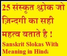 Sanskrit Slokas With Meaning in Hindi संस्कृत श्लोक हिन्दी - अर्थ