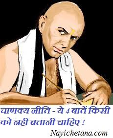 Chankya Neeti - Ye 4 Baten Kisi Ko Nahi Batani Chahiye !
