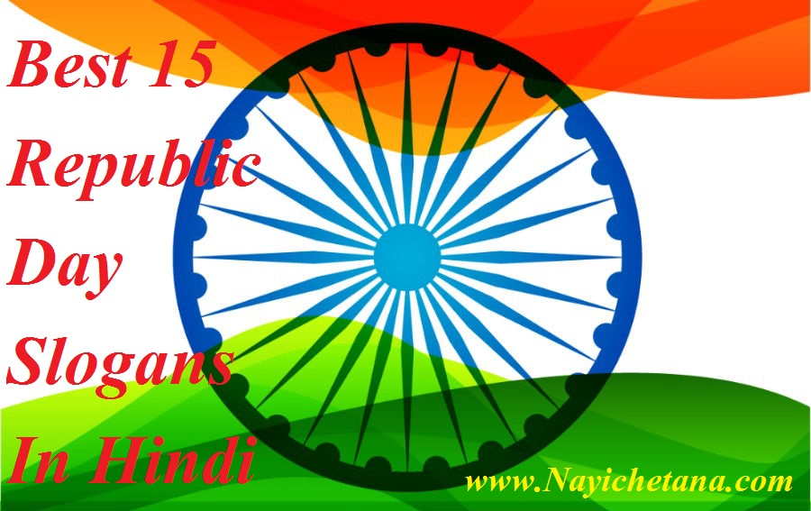 Best 21 Republic Day Slogans In Hindi