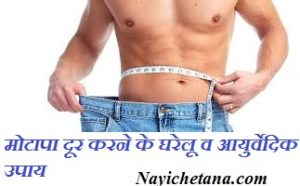 How to Lose Weight Fast In Hindi - Weight Kam Kaise kare