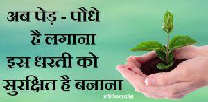 hindi slogan on Save Trees, Save Trees Slogan In Hindi, Save Trees In Hindi, Ped Bachao Slogan, पेड़ बचाओ नारे, Save Trees Par Hindi Nare