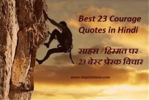 Best 23 Courage Quotes in Hindi साहस पर विचार