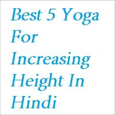 लम्बाई बढ़ाने 5 बेस्ट योगासन  best 5 yoga for increasing