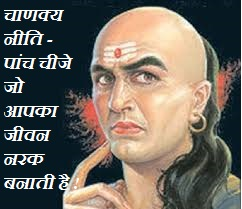 Chankya Neeti In Hindi