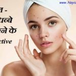 Pimple/ Dark spot kaise door kare 5 Best Tips Hindi