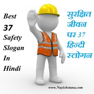 Best 37 Safety Slogan In Hindi - सुरक्षा पर 37