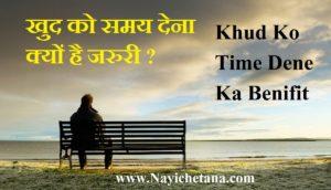 खुद को समय देना क्यों है जरुरी ? Khud Ko Time Dena Kyo Hai Jaruri