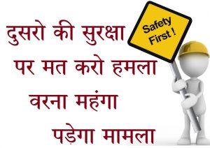surksha par hindi nare, surksha par slogan, Best 61 Safety Slogans In Hindi, road safety slogan in hindi,industrial safety slogans in hindi