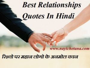 Best 31 + Relationships Quotes In Hindi - रिलेशनशिप पर महान लोगो के अनमोल वचन