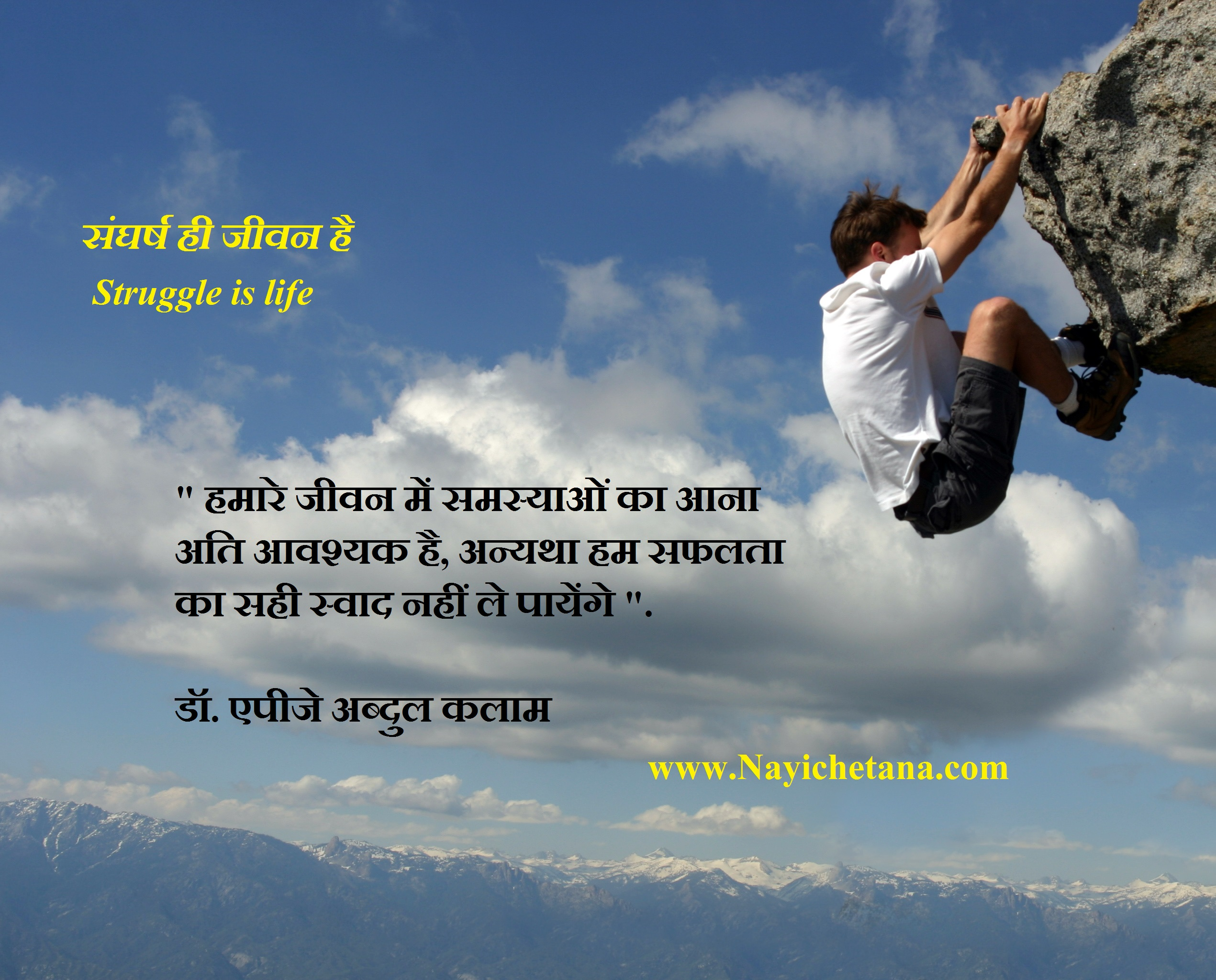 Struggle Is Life - An Article of Struggle In Hindi