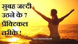 सुबह जल्दी उठने के 7 प्रैक्टिकल तरीके ! How To Wake Up Early Morning In Hindi