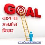 Best 15 Goal Quotes in Hindi लक्ष्य पर 15 अनमोल विचार