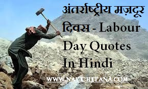 Labour Day Quotes in Hindi - अंतर्राष्ट्रीय मज़दूर दिवस