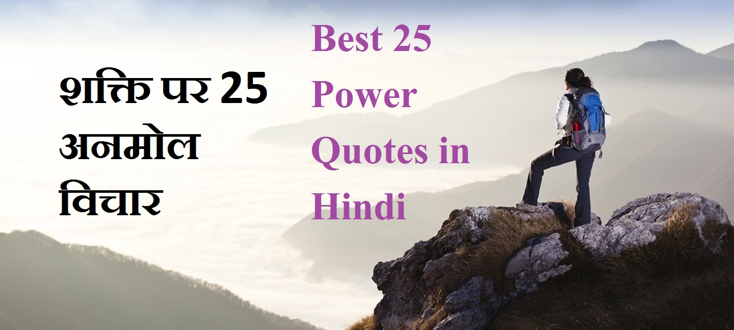 power Quotes in hindi
