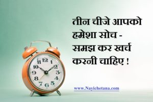 Three Things you should Always Thinking In Hindi तीन चीजे आपको हमेशा सोच - समझ कर खर्च करनी चाहिए !