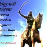कित्तूर रानी चेन्नम्मा , Rani Chennamma