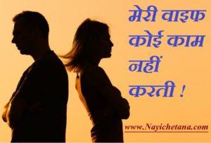 मेरी वाइफ काम नहीं करती ! My Wife Does Not Work In Hindi
