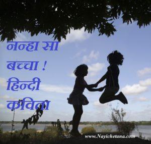 नन्हा सा बच्चा ! Hindi Poem By Kavi Bairagi