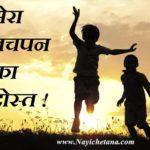 मेरा बचपन का दोस्त ! Hindi Poem By Kavi Bairagi