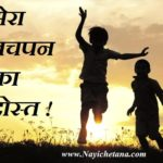 Mera Bachpan ka Dost, Hindi Poem, मेरा बचपन का दोस्त !