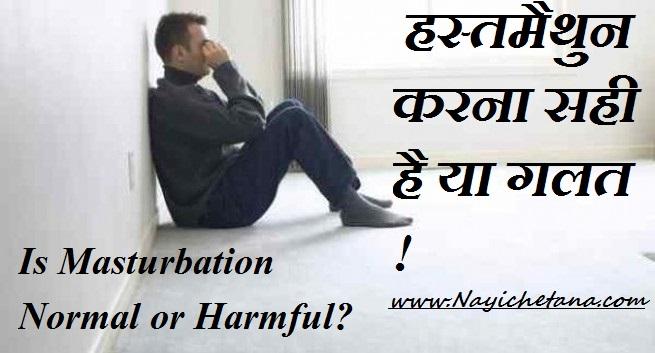 HASTMAITHUN, MASTURBATION HINDI, हस्तमैथुन, Muth Marna sahi hai ya galat hindi me