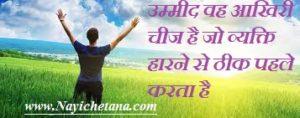 उम्मीद पर महान लोगो के 31 बेस्ट विचार, Hope Quotes Thoughts In Hindi