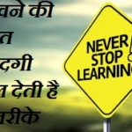 सीखने की आदत ज़िन्दगी बदल देती है ! 5 तरीके