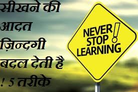 सीखने की आदत ज़िन्दगी बदल देती है ! 5 तरीके 5 Way To Learning Easily In Hindi