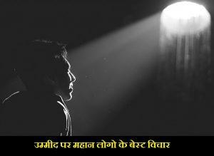 Best 31 Hope Quotes In Hindi, Hope thoughts in hindi, ummid par vichar, aasha par status, Asha par anmol vichar, आशा पर विचार, उम्मीद पर विचार