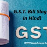 जी. एस. टी. नारे, Gst Bill Slogan In Hindi, G.S.T. Par Hindi Slogan