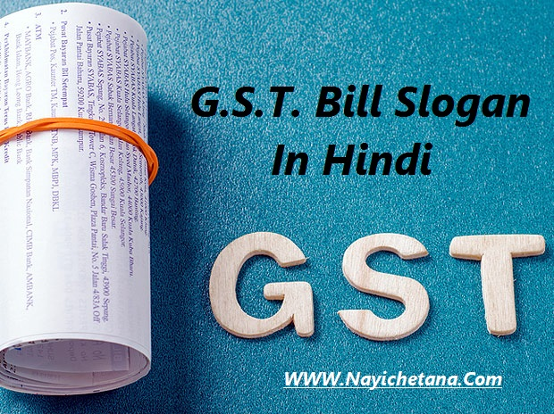 जी. एस. टी. नारे, Gst Bill Slogan In Hindi, G.S.T. Par Hindi Slogan