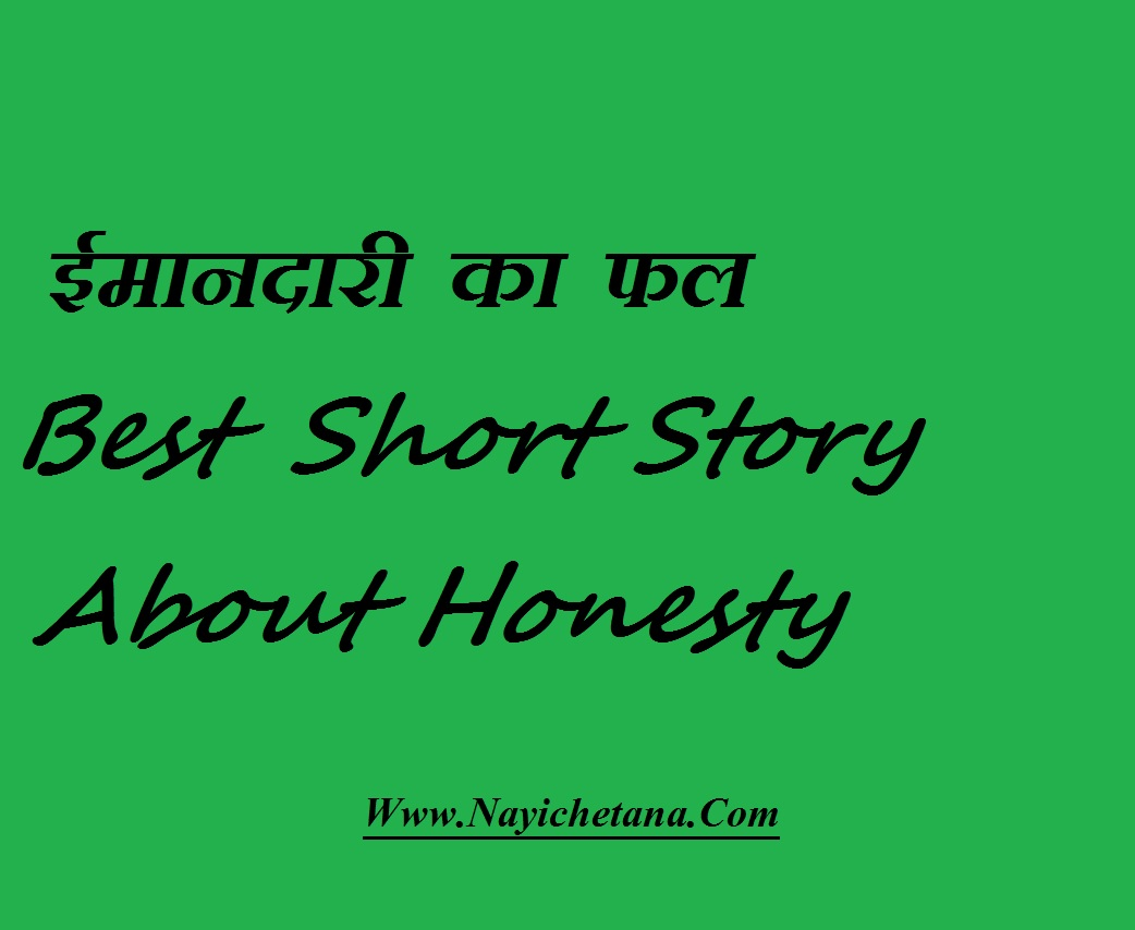 ईमानदारी का फल - Best Short Story About Honesty In Hindi