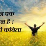 जीवन एक वरदान है हिन्दी कविता !, Life is a boon In Hindi Poem