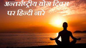 योग दिवस पर हिन्दी नारे, Yoga Day Slogan In Hindi