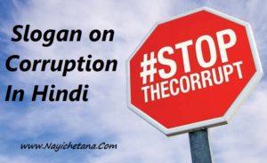 भ्रष्टाचार - करप्शन पर  नारे ! Slogan On Corruption In Hindi