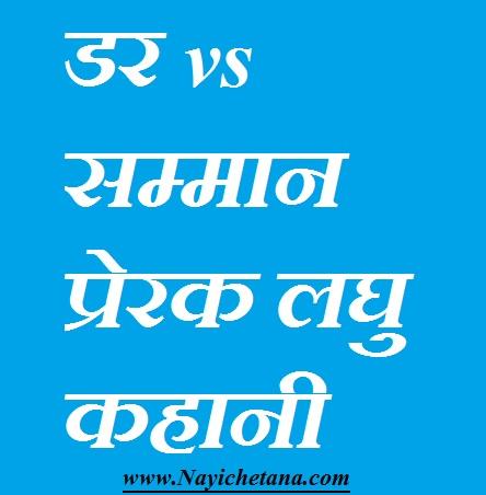 Fear Vs Respect Short Story In Hindi, डर vs सम्मान, प्रेरक लघु कहानी