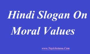 Moral Values Slogan & Quotes In Hindi,  नैतिक मूल्यों पर हिंदी नारे