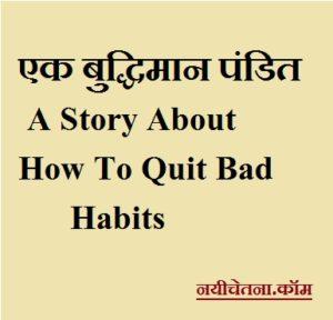 बुद्धिमान पंडित और लड़का,  बुरी आदत, हिन्दी कहानी, The Wise Pandit, Boy