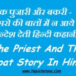 pujari aur kahani, एक पुजारी और बकरी, The Priest And The Goat Story In Hindi