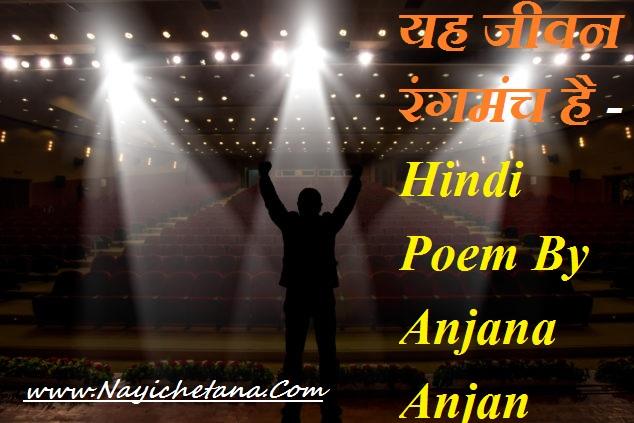 यह जीवन रंगमंच है, A Hindi Poem By Anjana Anjan, Jeevan Ek Rangmanch Hai Hindi Kavita