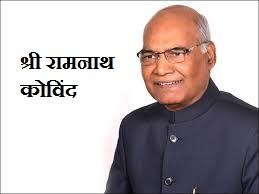 Ramnath Kovind Biography In Hindi , श्री रामनाथ कोविंद