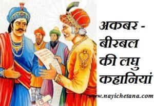 अकबर - बीरबल ,Akbar - Birbal Stories In Hindi, akbar birbal