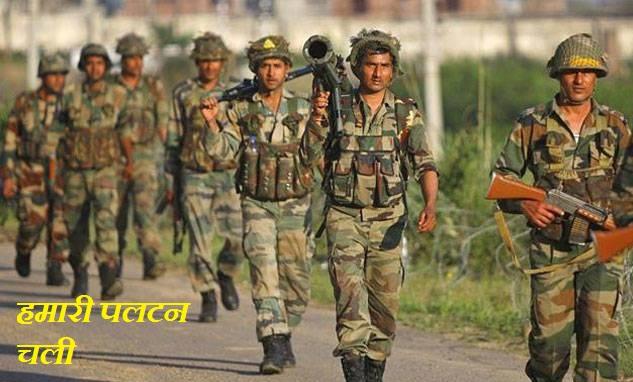 Hamari Platoon Chali Hindi Poem By Raj Kumar Yadav, Indian Army
