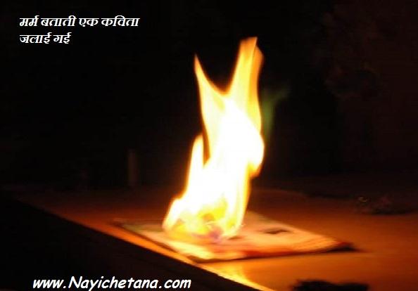 Marm Batati Ek Kavita Jalai Gai ,मर्म बताती एक कविता