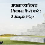 व्यक्तित्व विकास कैसे करे, How To Improve Your Personalty In Hindi